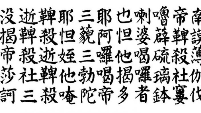 İmam Hatip Lisesinde Çince eğitimi başlıyor