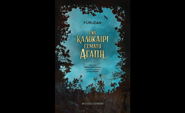"""Füruzan'ın """"Sevda Dolu Bir Yaz"""" kitabı Yunanca'ya çevrildi"""