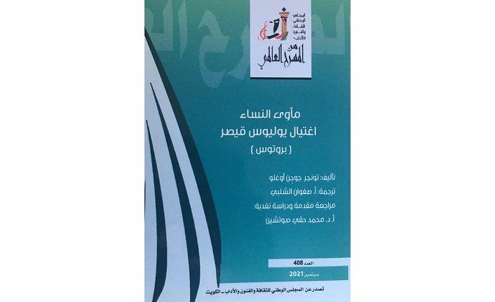 Tuncer Cücenoğlu'nun oyunları artık Arapça'da!