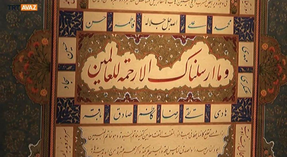 Ayasofya Camii'nde Aşk-ı Nebi Sergisi (Video)