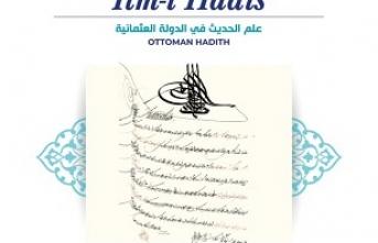 Osmanlı'da İlimler Sempozyumu Dizisi - V