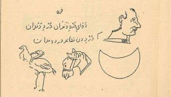 Fatih'in çocukluk defterini gördünüz mü?