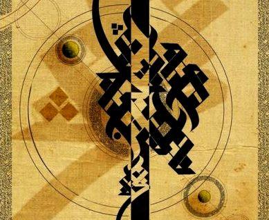 Doğunun suhufu Bağdat'ta nakşedilir