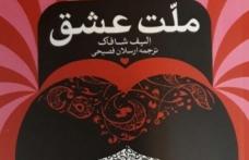 Türkçeden Farsçaya çevrilen edebi eserler