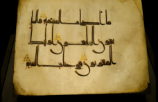 Kur'an tilavetinde İstanbul tavrı ve Hafız Hasan Akkuş