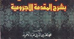Bazı Arapça kaynak kitaplar