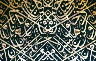 İslam Sanatı Çalışmalarına Yeni Bir Katkı