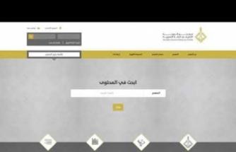 Arapça kelimelerin hafızasını tespit eden sözlük