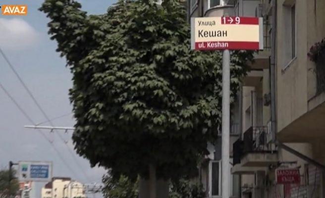Sofya'daki Türkçe Sokak İsimleri (video)